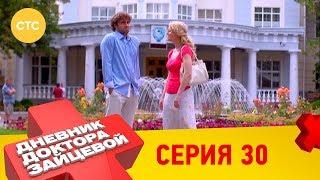 Дневник доктора Зайцевой 30