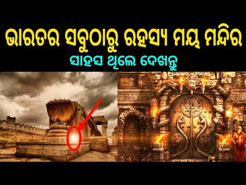 ଭାରତର ସବୁଠାରୁ ରହସ୍ୟ ମୟ ମନ୍ଦିର    Odia Rahasya Video    Odia Mystery Video