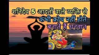 शनि भगवान 5 काम करने वाले व्यक्ति से कभी नाराज नहीं होते बना देते हैं मालामाल shani dev
