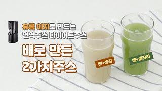 [휴롬 이지] 배로 만든 2가지 주스 Pear juic…
