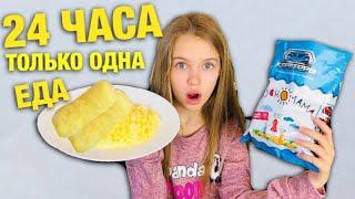 24 ЧАСА ЕМ ТОЛЬКО НЕОБЫЧНУЮ ЕДУ Челлендж/ Жареная картошка из вкусномама! Как!?!? / НАША МАША