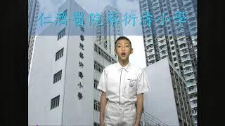 Publication Date: 2019-05-09 | Video Title: 仁濟醫院蔡衍濤小學:校訓
