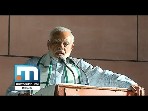 Centre Hands Our Rs 543 Cr; PM Assures Kerala Of All Help| Mathrubhumi News