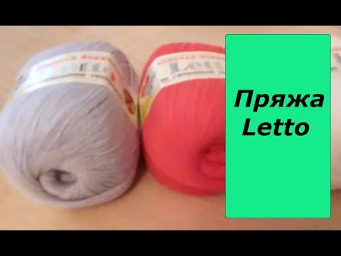 Пряжа Софит  колор сити отзывы Вязание с LusiTen