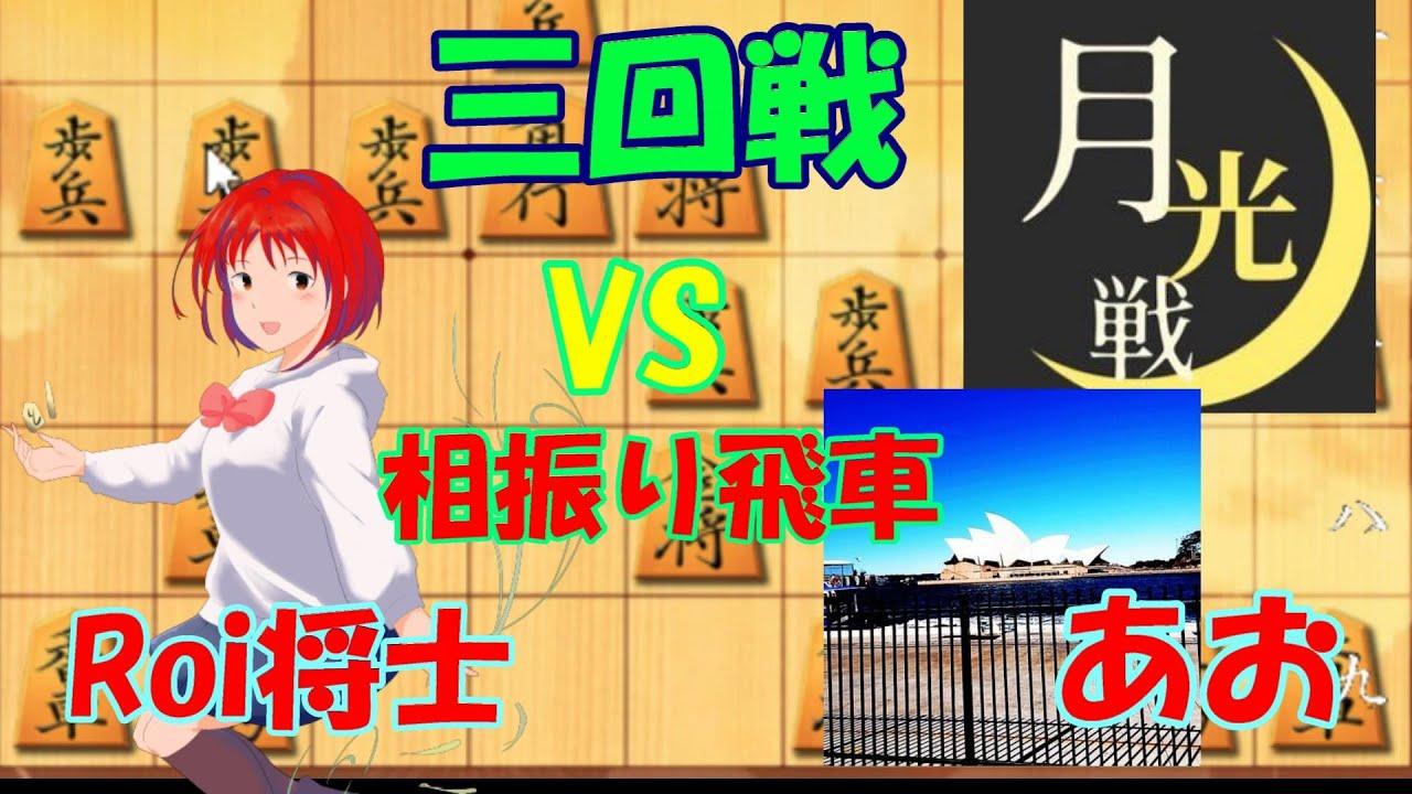 【月光戦C級1組三回戦】Roi将士VSあお(相振り飛車) twitter棋戦【将棋ウォーズ#175】