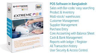 Best pos software in bangladesh for retailers & distributors free trial version download. extreme is a point of sales with stock inventory cor...