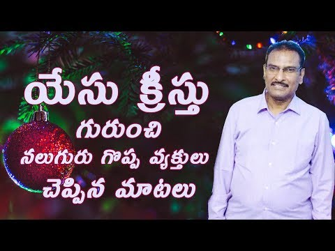 4 Historical Quotes about Jesus Christ - Christmas Message by Bro. Edward Williams