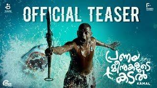 Pranaya Meenukalude Kadal | Official Teaser Ft Vinayakan | Kamal | Shaan Rahman | Malayalam Movie|HD