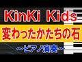 ★KinKi Kids「変わったかたちの石」ピアノ演奏(キンキキッズ)