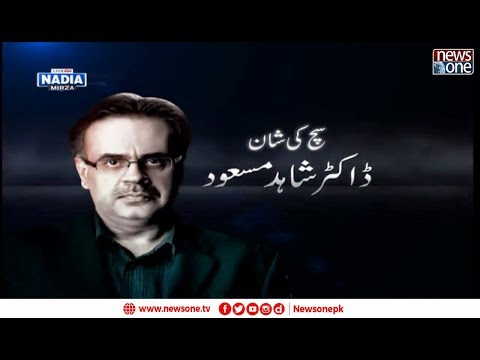 Dr Shahid Masood's Exclusive Interview in Live with Nadia Mirza Tomorrow Only On Newsone