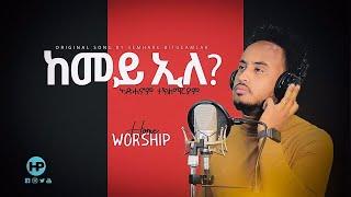 🇪🇷 ኣድሓኖም ተ/ማርያም (ከመይ ኢለ) New Eritrean Home Worship Adhanom Teklemariam ARISE SHINE GOSPEL MISSION