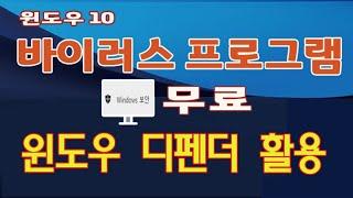 컴퓨터 무료 바이러스 프로그램 '윈도우 디펜더&…