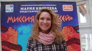 Интервью Марии Киселёвой для портала Москультура.