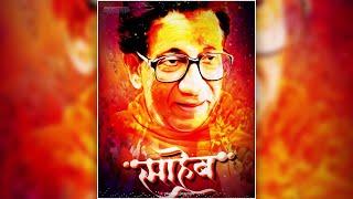 Balasaheb Thakre | Maharashtracha Wagh Aala Status Video | Shiv Sena Status Video