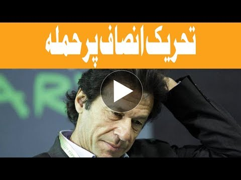 PTI's website hacked after Gulalai's press conference - Headlines - 12:00 PM - 2 August 2017