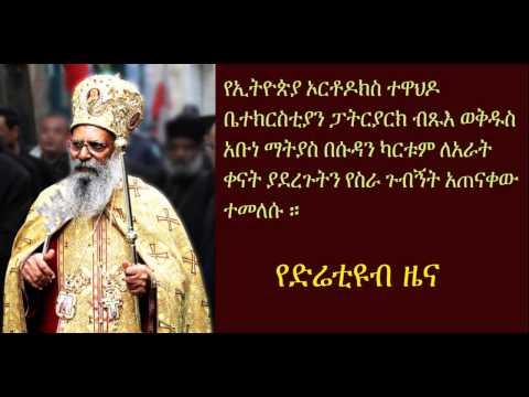 DireTube News - Ethiopian Patriarch Mathias Returned to Ethiopia from Egypt