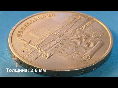 5 рублей 1990 Матенадаран в Ереване