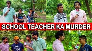 School Teacher ka Murder - Baklol Reporter Ep2
