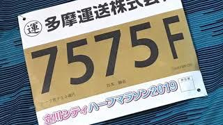 立川シティーハーフマラソン
