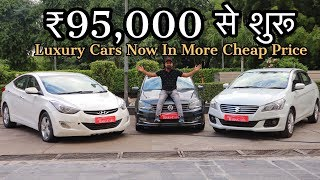 Luxury Cars Starting From ₹95,000 | Second Hand Luxury Cars In Delhi | MCMR