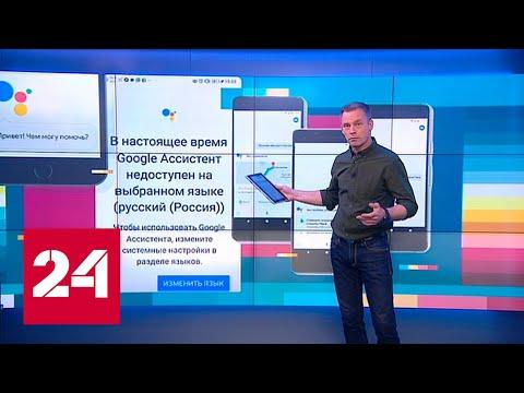 Google Ассистент заговорил по-русски - Россия 24