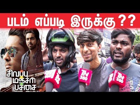 sivappu-manjal-pachai-public-review-|-sivappu-manjal-pachai-review-|-siddharth-|-g.v.-prakash-kumar