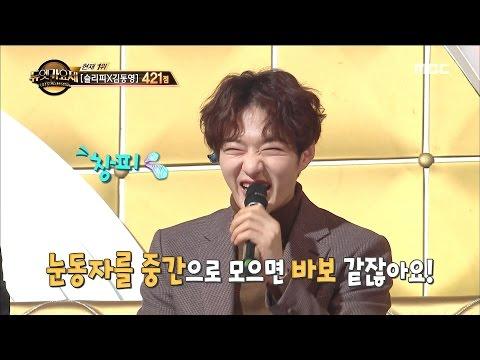 [Duet song festival] 듀엣가요제-Lee Changseop appeals to girls 20170303