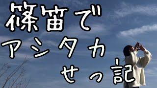 とても神秘的なパワーを感じる曲だなって思います。 篠笛がとても合う。 笛吹 かな http://fuefukikana.com 篠笛Jazz レッスンやって〼。 ご興味あり...