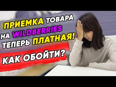 ❗ СМОТРЕТЬ ВСЕМ поставщикам Wildberries! Платная приемка товара на Вайлдберриз. Как обойти?