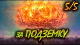 Fallout 4 5 Финал, концовка за подземку, уничтожаем Институт