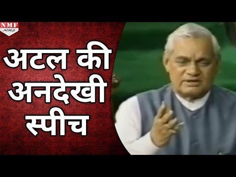 Atal Bihari Vajpayee की Opposition वाली ये Speech आज तक Cong के कान में बजती होगी