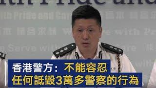 香港警方:我们不能容忍任何诋毁3万多警察的行为 | CCTV