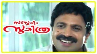 Sasneham Sumithra - Siddique refuses bribe