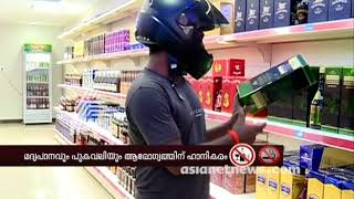 Foreign made foreign liquor available  in Kerala before Onam 2018