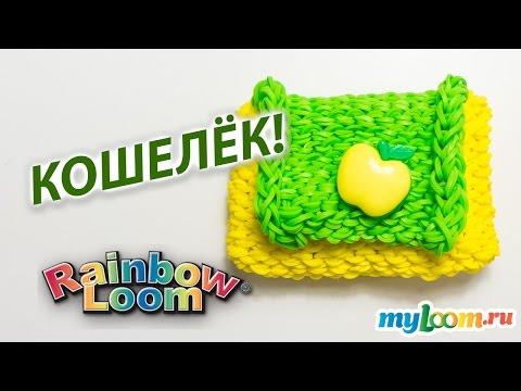 Смотреть онлайн КОШЕЛЕК из резинок Rainbow Loom Bands. Урок 189. (СУМОЧКА из резинок Rainbow Loom)