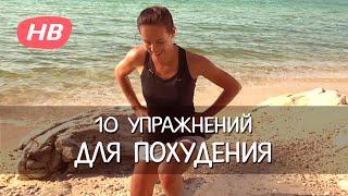 9 Лучших Упражнений для Похудения. Елена Силка.