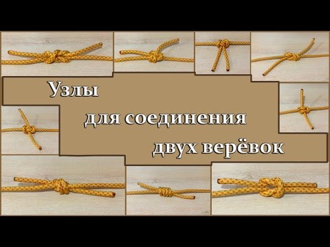 Как завязывать узлы. Простой узел, Прямой узел. Узлы для соединения верёвок.