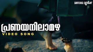 Pranayanilamazha Album Song | Sunil Pallippuram | Anil Cherthala