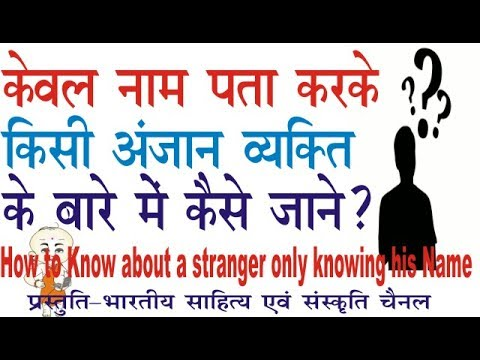केवल नाम पता करके अंजान व्यक्ति के बारे में जानें How to know about a Stranger  knowing his Name