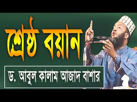 Abul Kalam Azad Bashar New Bangla Waz 2018 - আবুল কালাম আজাদ বাশার  নতুন ওয়াজ ২০১৮ - Islamic Life