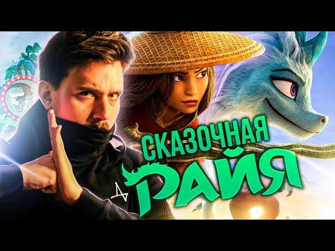 Райя и Последний Дракон - плагиат Аватара от Disney?