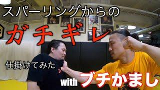 格闘家が吉本芸人にガチギレドッキリをブチかましたらどうなるのか試してみた。