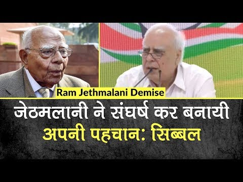 Ram Jethmalani Demise:  जेठमलानी ने संघर्ष कर बनाई अपनी पहचान: Kapil Sibal