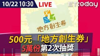 【LIVE】10/22 500元「地方創生券」5萬份第二周抽獎