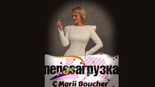ПЕРЕЗАГРУЗКА с Marii Boucher на канале ТНТ