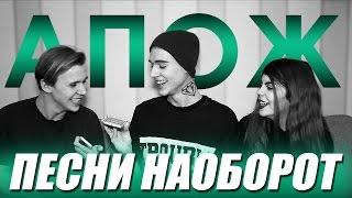ПЕСНИ НАОБОРОТ | с CHLOЁ и Тимофеем