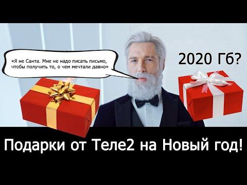 Подарок на Новый год от Теле2 - до 2 Тб интернета