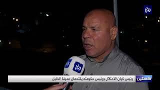 رئيس كيان الاحتلال ورئيس حكومته يقتحمان مدينة الخليل - (4-9-2019)