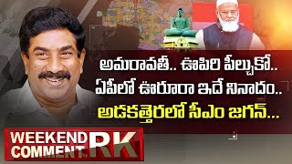 CM Jagan Upset with Legislative Council Chairman Decision | Weekend Comment by RK