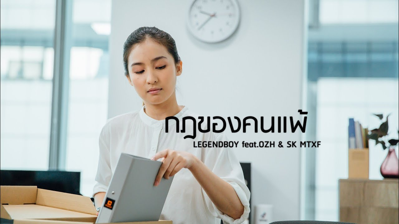 LEGENDBOY - กฎของคนแพ้ feat.OZH \u0026 SK MTXF (Official Music Video)